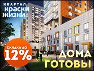 ЖК комфорт-класса «Краски жизни» Ваша скидка на квартиры до 12%